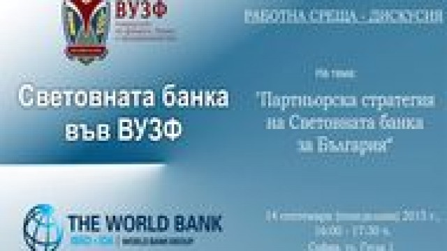 VUZF University and the World Bank: Partners in forthcoming working meeting