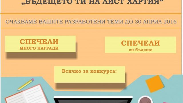 """Ученически конкурс """"Бъдещето ти на лист хартия"""""""