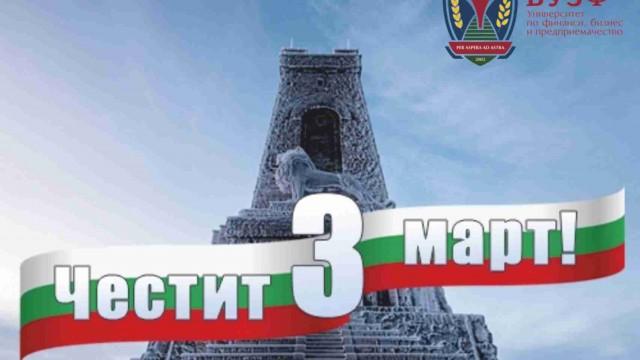 3 март - Ден на Освобождението на България