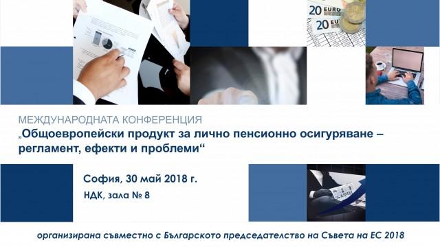 ВУЗФ организира международна конференция за общоевропейски продукт за лично пенсионно осигуряване в рамките на Българското председателство на Съвета на ЕС