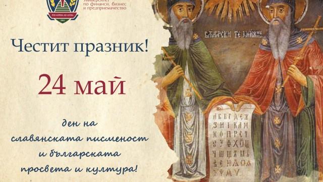 Честит 24 май - Ден на славянската писменост и култура