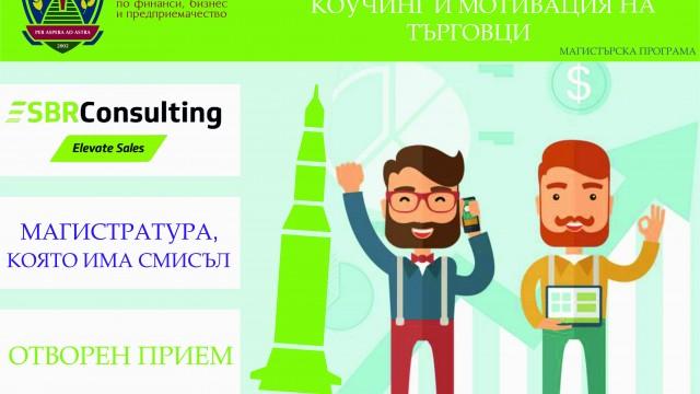 """ВУЗФ подготвя търговците на бъдещето - с новата магистърска програма """"Системи и умения за продажби, коучинг и мотивация на търговци"""""""