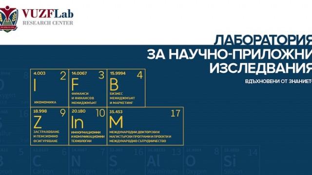 ВУЗФ инвестира в създаването на иновации за българската икономика  - университетът открива Лаборатория за научно-приложни изследвания