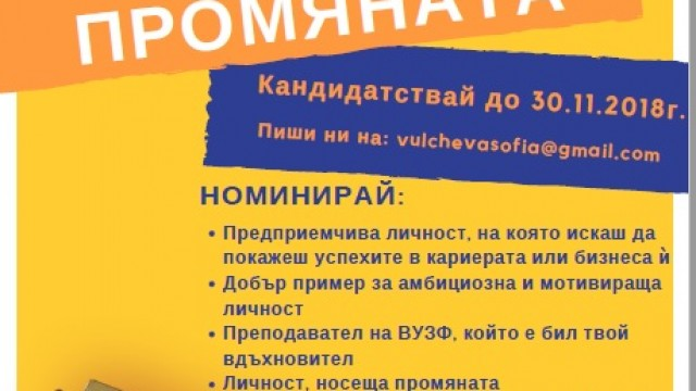 """Студентският съвет на ВУЗФ организира инициатива """"Посланик на промяната"""" по случай Денят на Народните будители"""