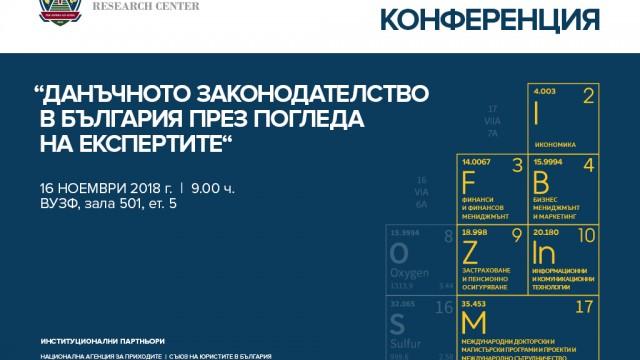 ВУЗФ и Лабораторията за научно-приложни изследвания (VUZF Lab) организират конференция по въпросите на данъчното законодателство в България
