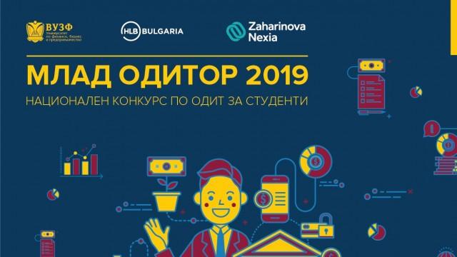 """Осмо издание на конкурса """"Mлад одитор"""" – 2019"""