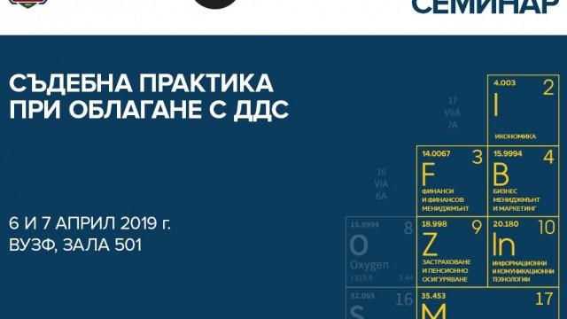 ВУЗФ И Съюзът на юристите в България организират серия от практически семинари в областта на данъците, данъчната практика и други актуални проблеми за бизнеса