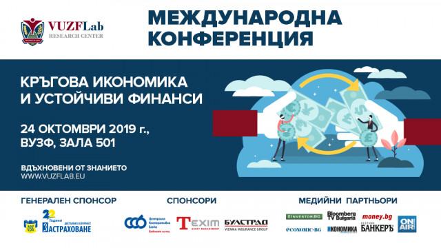 """Mеждународна конференция на тема """"Кръгова икономика и устойчиви финанси"""""""