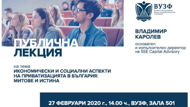 Публична лекция на Владимир Каролев във ВУЗФ