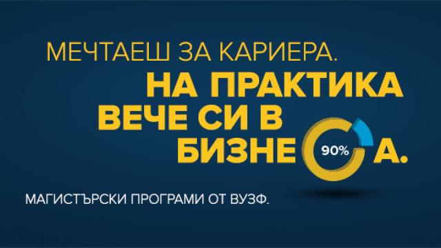 Първата магистратура по блокчейн в България дава стипендии на най-мотивираните студенти