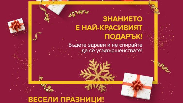 Светли Коледни и Новогодишни празници!
