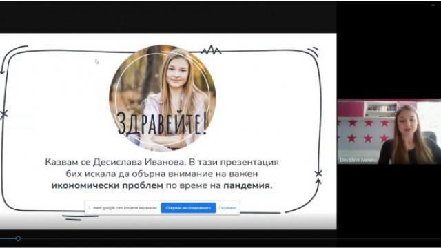 Десислава Иванова