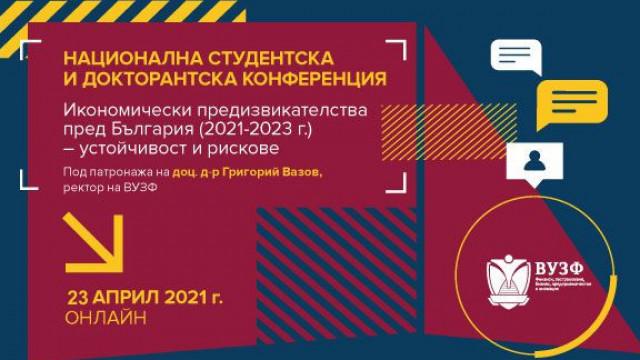 """ВУЗФ организира национална студентска и докторантска конференция на тема: """"Икономически предизвикателства пред България (2021-2023 г.) – устойчивост и рискове"""""""