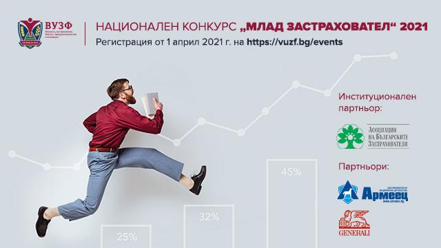 """Започва националният конкурс """"Млад застраховател"""" на ВУЗФ"""