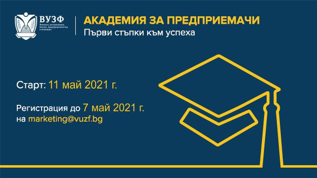 """ВУЗФ с нов проект –  """"Академия за предприемачи"""""""