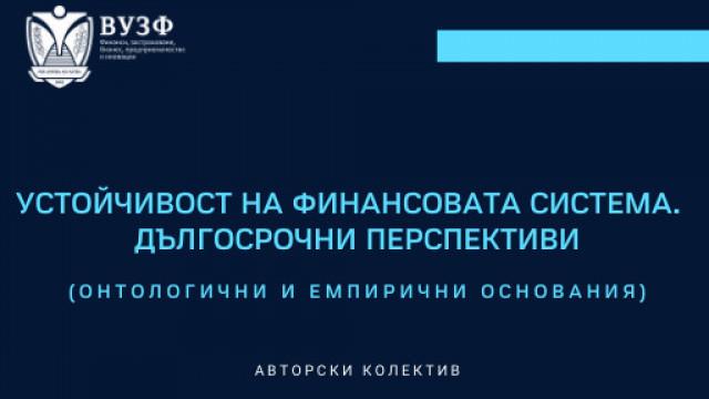 """Излезе електронното издание на книгата """"Устойчивост на финансовата система – дългосрочни перспективи (онтологични и емпирични основания)"""""""
