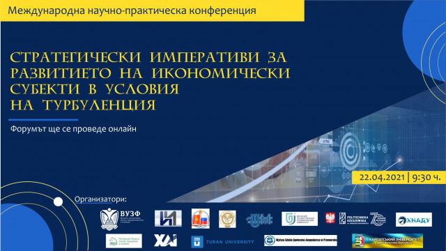 Силно академично участие в международна научна конференция на ВУЗФ по проблемите на стратегическия мениджмънт
