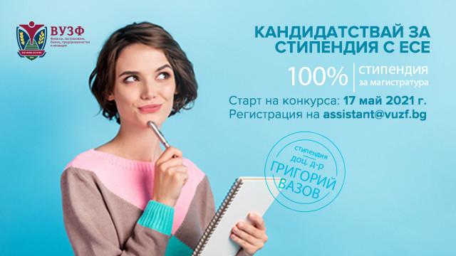 ВУЗФ стартира национален конкурс за пълна стипендия на името на доц. д-р Григорий Вазов