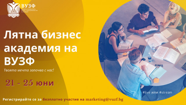 Стартира Лятната бизнес академия на ВУЗФ