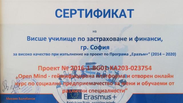Проектът на ВУЗФ Open Mind със специално отличие за качество по програма Еразъм +