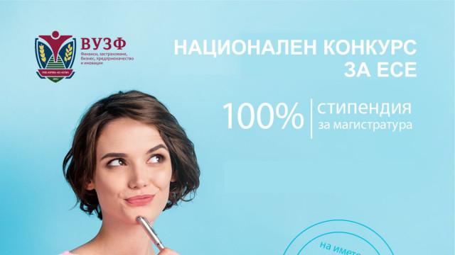 ВУЗФ обяви победителя в конкурса за пълна стипендия на името на доц. д-р Григорий Вазов