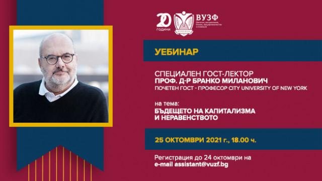 Yебинар със световноизвестния икономист Бранко Миланович