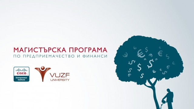 Стартира уникална магистърска програма по предприемачество и финанси