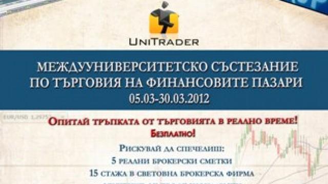 BMFN организира първото национално междууниверситетско състезание по търговия на финансовите пазари в България