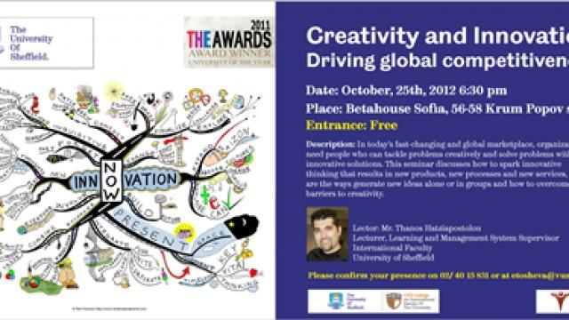 """Семинар """"Творчеството и иновациите - Управление на глобалната конкурентоспособност"""""""